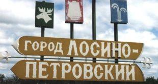 Инженерно геологические изыскания в Лосино Петровском