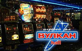 Виртуальное казино Вулкан Hal