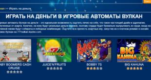 Игровые автоматы в виртуальном казино casino wulcan online.comigrat na dengi