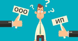 Почему открывать ИП выгодно: основные преимущества