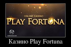 Obzor azartnogo kluba Play Fortuna