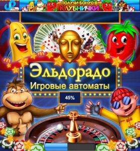 Онлайн казино Эльдорадо бонусы и скидки