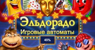 onlajn kazino eldorado bonusy i skidki