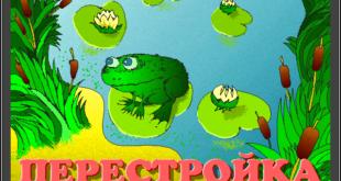 Mobilnoe prilozhenie Perestrojka