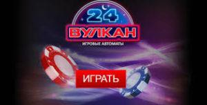 Sajt kazino Vulkan 24