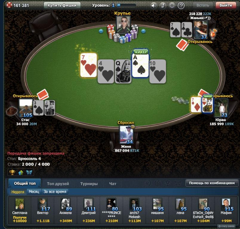 Как выиграть покер онлайн казино корона игровые автоматы отзывы