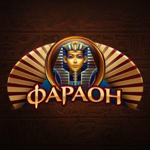tri prostyh pravila kak vyigrat v onlajn kazino faraon