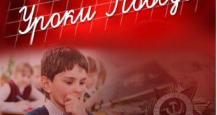 final konkursa uroki pobedy sostoitsya v onlajn formate